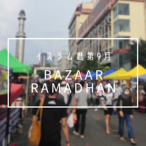 """マレーシアの行事: ラマダンの季節だけの""""Bazaar Ramadhan"""""""