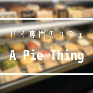 【マレーシア】パイ専門のカフェ『A Pie Thing』