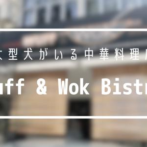 大型犬がいるレストラン『Wuff & Wok Bistro』