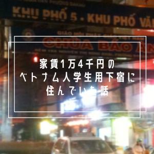 【ベトナムの思い出】家賃1万4千円のベトナム人学生用下宿に住んでいた話