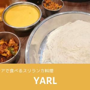 マレーシアでスリランカ料理が食べられる!『YARL』