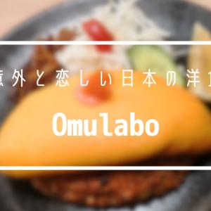 【マレーシア】意外と恋しい日本の洋食『Omulabo』