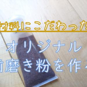 こだわりの材料でオリジナル歯磨き粉を作る