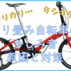 折り畳み自転車のキシミ音の原因と対策