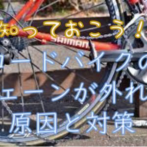 知っておけばトラブルを避けられる!ロードバイクのチェーンが外れる原因と対策