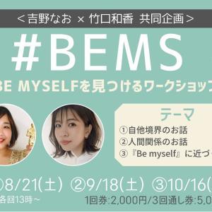【イベント告知】吉野なお×竹口和香共同企画 #BEMS