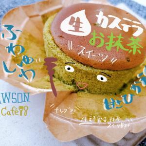 【ローソン】「生カステラ お抹茶」実食レポ!ほんわか甘い生カステラ