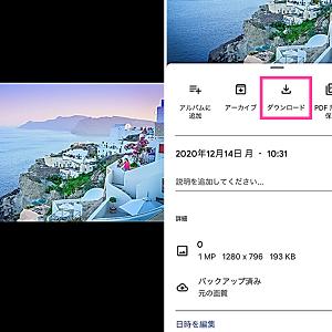 iPhone版Googleフォトアプリ