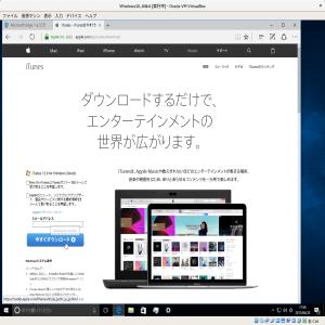Windows10にiTunesをインストールする方法