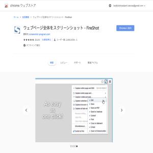WEBページ全体のスクリーンショットが撮れるFireShot