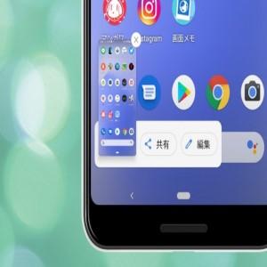 Androidスマホでスクリーンショットを撮る方法