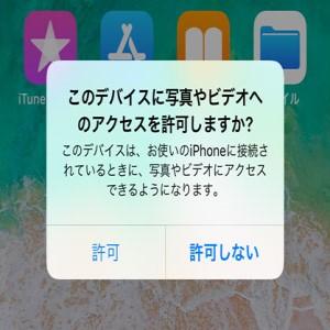 Windows10 iPhoneの画像をパソコンに取り込みたい