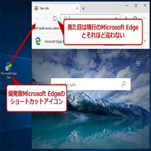Chrome互換に生まれ変わる次期Microsoft Edgeその実力