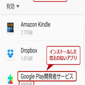 Android端末で見かけるGoogle Play開発者サービスとは何?