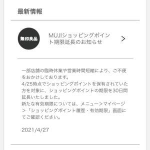 MUJIショッピングポイント 期限延長のお知らせ