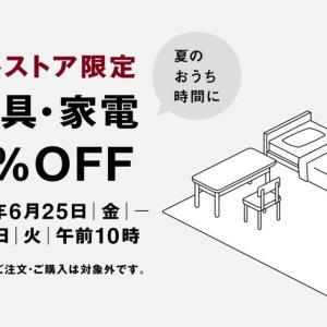 ネットストア限定 対象家具・家電10%OFF