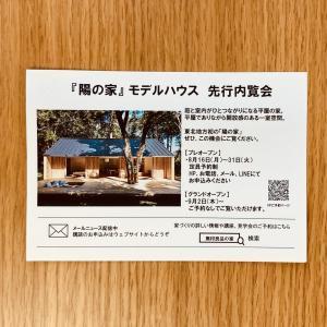 無印良品の家『陽の家』モデルハウス 先行内覧会
