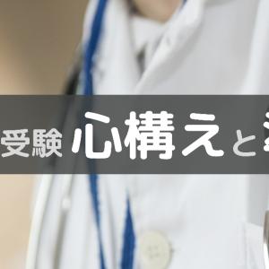 【浪人覚悟!?】医学部受験の心構えと準備