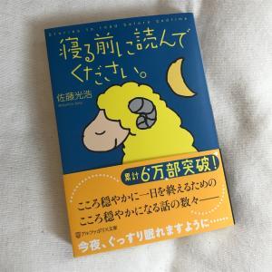 『寝る前に読んでください。』佐藤光浩