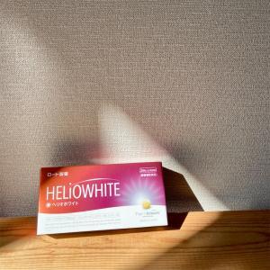 """""""飲む美容習慣""""ロート製薬の『ヘリオホワイト』(ソルプロ・ヘリオケアとの違いは?)"""