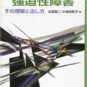 回復本『森田療法で読む強迫性障害ーその理解と治し方』