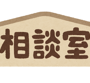 【相談メニュー】強迫性障害の相談