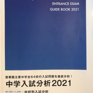 中学入試分析・大学共通テストの影響?!