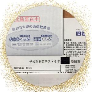 四谷大塚 学校別判定テスト受験票届いた!
