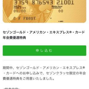 セゾンゴールドアメックスカード