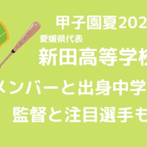 新田高校野球部甲子園夏メンバー2021と出身中学(シニア)は?監督と注目選手も紹介!