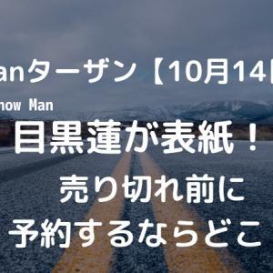 Tarzanターザン【10月14日号】目黒蓮表紙売り切れ前に予約するならどこ?