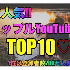 大人気カップルチャンネルランキングTOP10!!1位はどのカップル?