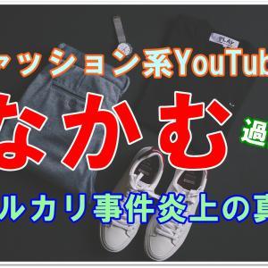 ファッション系YouTuber[なかむ]の過去!メルカリ事件炎上の真相