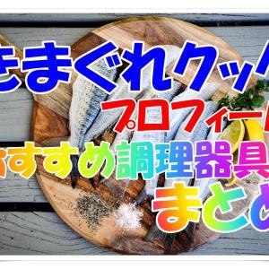 きまぐれクック(料理系YouTuber)オススメの調理器具や調味料まとめ!