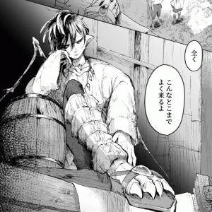 2話_縄張り