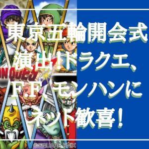 [東京オリンピック開会式演出]ドラクエ、F.F、モンハンの楽曲にネット歓喜!オリンピック反対の声が減少?