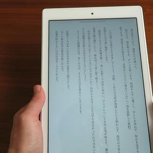 Kindleの読み上げを使ってオーディオブック化すると家事と読書が同時にできる!