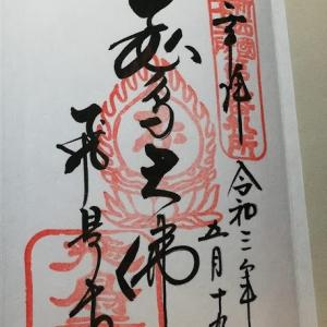 明日香村パワーいただく旅、雨天決行(2)