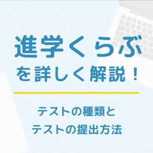 進学くらぶの進め方・コースとテスト(組分け・週テスト等)について詳しく解説!