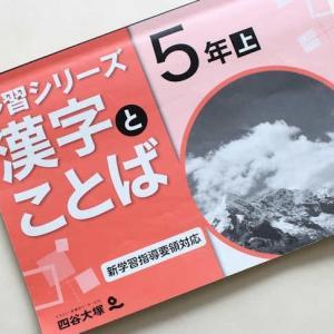 漢字が苦手すぎる!語彙力がない子どもの漢字勉強法・四谷大塚 漢字とことば