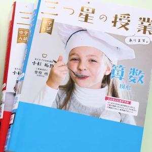 中学受験算数おすすめの参考書・三つ星の授業あります。がすごい!安浪京子先生との比較も