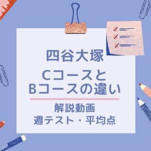 四谷大塚 組み分けテストCコースとBコース・解説動画・週テスト・平均点の違い【進学くらぶ】