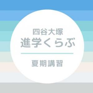 四谷大塚夏期講習|5年生の授業内容と費用・スケジュール【進学くらぶ】