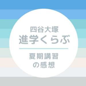四谷大塚夏期講習5年生の感想【進学くらぶ】のんびりマイペースな子の場合
