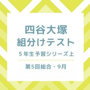 組み分けテスト四谷大塚5年生 9月5回の結果と平均点・社会でやって良かった対策