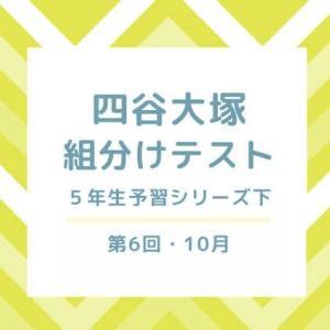 組み分けテスト四谷大塚5年10月第6回結果と偏差値・予習シリーズ5年下の難易度