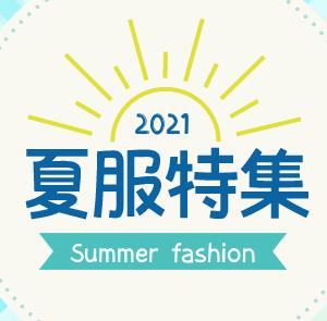 ポイントインカムの夏服特集!
