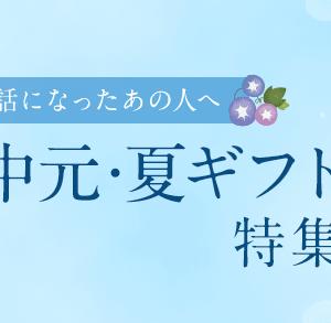 ポイントインカムとモッピーのお中元特集!