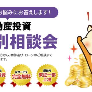 モッピーで不動産投資の無料相談会をするだけで最大10万円分のポイント還元!
