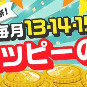 モッピーのお買い物の超還元祭がお得!